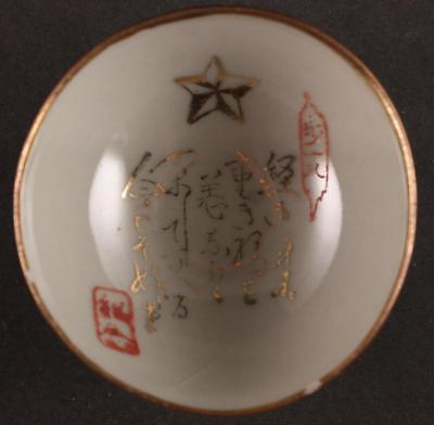Antique Japanese Military WW2 INFANTRY POEM STAR army sake cup