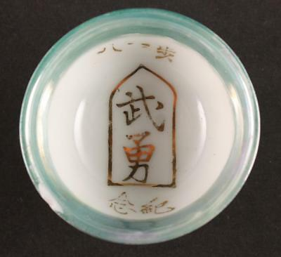 Antique Japanese Military WW2 MARTIAL BRAVERY army sake cup