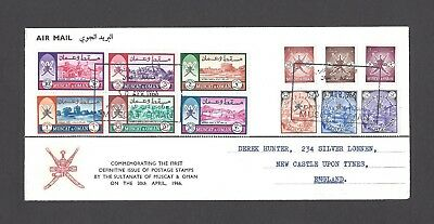 "OMAN 1966/7 SG 94/105 ""First Day Cover"" Cat £87"