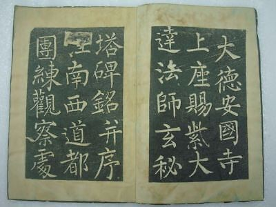 """Old Chinese """"LiuGongQuan"""" Calligraphy Inscription Studying Book"""