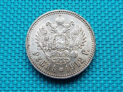 Nice! Russian Empire 1 Ruble Roubel 1912 (Э.б) Czar Nicholas Ii Silver 900 Coin!