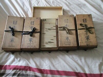 Japanese Writing Characters In Boxes Dated 36 Meiji Period