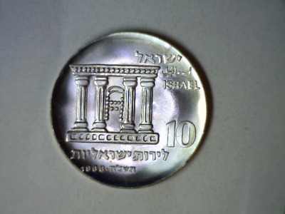 Israel 1968 10 LIROT .900 Silver 20th Anniversary of Independence - Free Ship