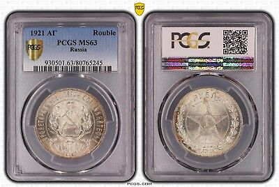 Russia 1921 Silver Rouble АГ PCGS MS63