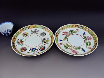 IMPRESSIVE Qianlong Mark Chinese Oriental Antique Porcelain Famille Rose Dishes
