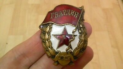 WWII era Soviet Guards Badge Original, not reproduction