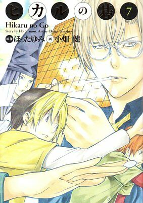 Yumi Hotta / Takeshi Obata manga: Hikaru no Go Complete Edition vol.7 Japan