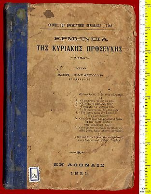 #4938 Greece 1921. Book - Interpretation of Sunday prayer. 190 pg.