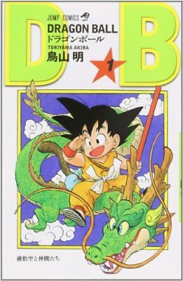 Dragon Ball comic 1 vol anime japanese manga