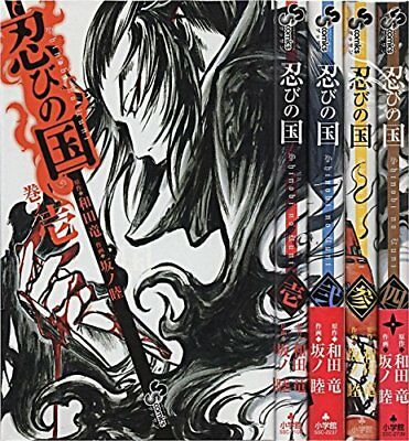 Shinobi no Kuni comic 1-4 vol anime japanese manga