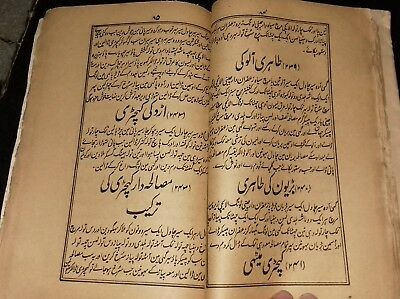 India Very Old Interesting Arabic/urdu Litho Print Book, 95 Leaves-190 Pages.