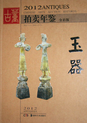 2012 Chinese Antiques & Art Auction Records: Jade