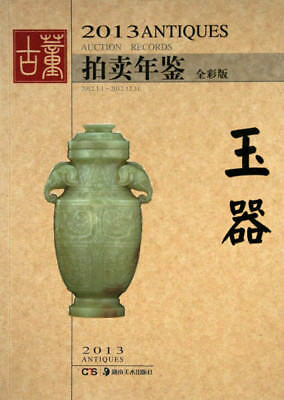 2013 Chinese Antiques & Art Auction Records: Jade