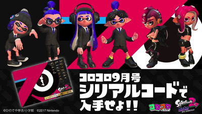 Splatoon2 Spy Gear Serial Code 6 types Gear Get Corocoro comic September 2018