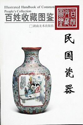 Illustrated Handbook of Common People's Collection: Porcelain of Republic Period