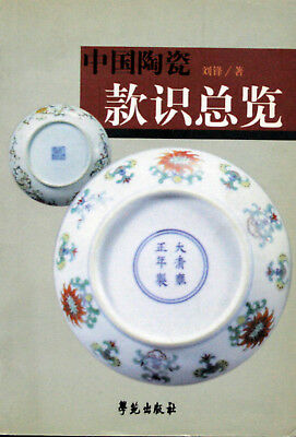 Rare Book: Overview on Marks of Chinese Ceramics