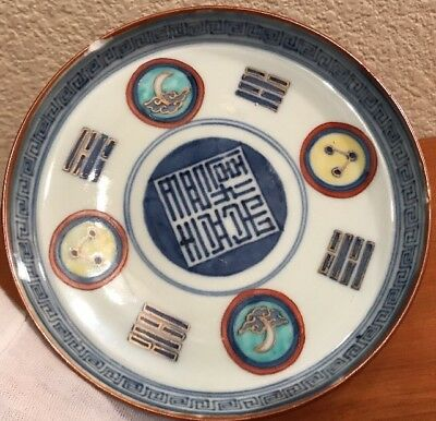 Chinese Dish Mark Vintage Antique Plate