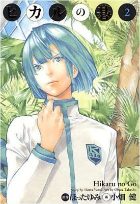 Yumi Hotta / Takeshi Obata manga: Hikaru no Go Complete Edition vol.2 Japan