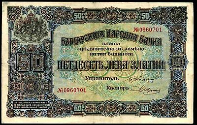 Bulgaria. 50 Leva, No 0960701, (1917), Fine-Very Fine.