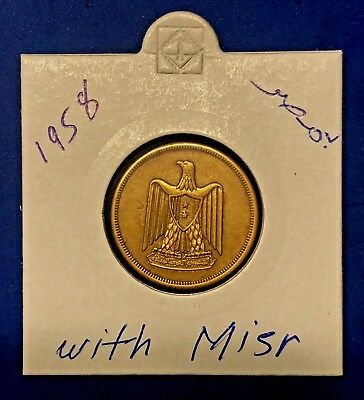 1958 Egypt 10 Milliemes , Rare, With  Misr بمصر , Great Condition