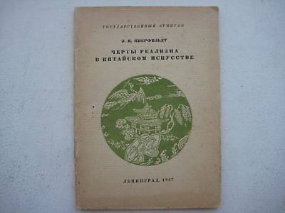 "Russian Hermitage Antique Art Book ""Chinese Art"" 1937"