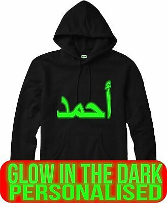 PERSONALISED GLOW IN THE DARK ARABIC T-SHIRT ADD YOUR NAME IN ARABIC TEE TOP