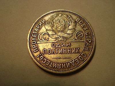 Russia   Silver  1/2 Rouble  1926