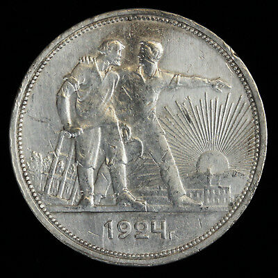"""1924 Russia USSR Soviet Silver One Rouble """"Heroic Worker"""" Coin (П.Л)  1 Ruble"""