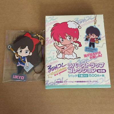 new! Rumic Collection - Rubber Strap Collection - Ukyo Kuonji