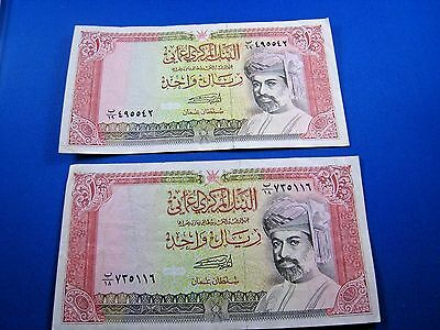 OMAN  1989  ONE RIAL BANKNOTES - LOT OF 2    (mr)