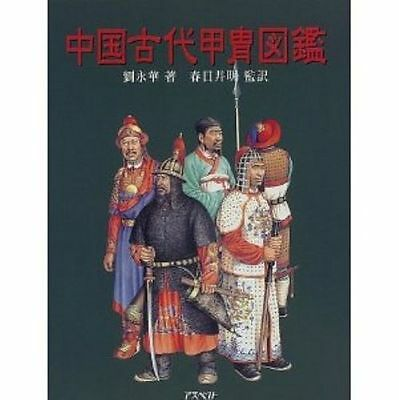 Chinese Ancient Armour Illustrated Encyclopedia Book