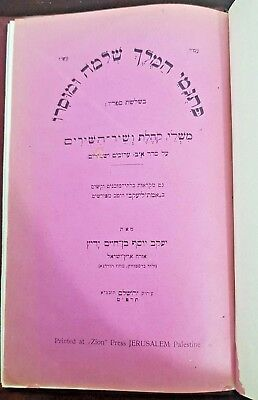 Antique 1929 Vintage Jewish Rare Gift Solomon King Phrases Study Torah Book