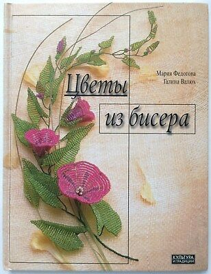 BEADING BEADED Flowers From Beads Fuchsia Barberry Clematis Butterfly Book RARE
