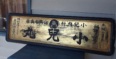 Antique Chinese Hand Carved Apothacary Medicine Sign Children Medical Rare Gold