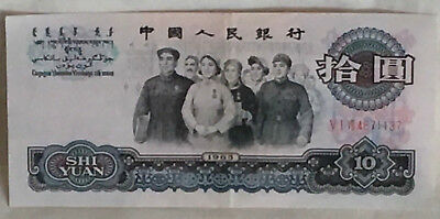 Chinese 10 Yuan Bank Note 1965 Extra Fine Reduced