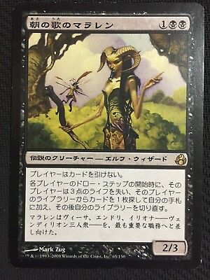 MTG Maralen of the Mornsong Japanese Version NM-~EX+ Free Shipping
