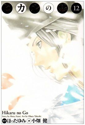 Yumi Hotta / Takeshi Obata manga: Hikaru no Go Complete Edition vol.12 Japan