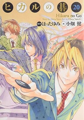 Yumi Hotta / Takeshi Obata manga: Hikaru no Go Complete Edition vol.20 Japan