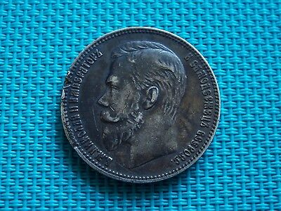 Imperial Russian 1 Rouble Ruble 1907 (Э.б) Czar Nicholas Ii Silver 900 Coin !