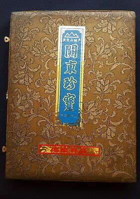Chinese Mystery Item....Ruyi Scepter.... Luck, Good Fortune Symbol