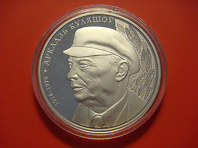 Belarus 1 Rouble 2014 Poet, Translator Arkadi Kuleshov Bird Coin & Boat Coin