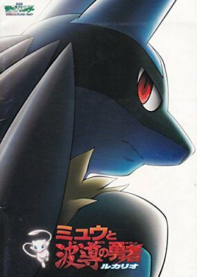 Pokemon #8 movie Lucario and the Mystery of Mew memorial guide art book