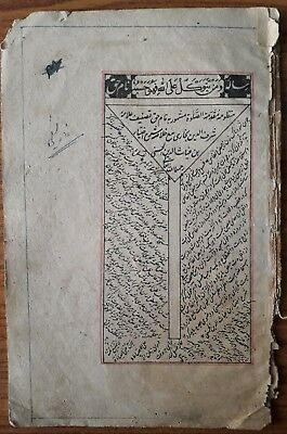 India Very Old Interesting Arabic/urdu Litho Print Book, 7 Leaves-14 Pages.