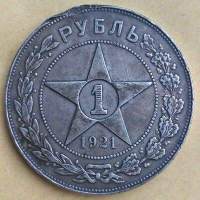 Russia Soviet Union 1 Rouble Ruble Rubel 1921 Silver 20 Grams Superb Patina RARE