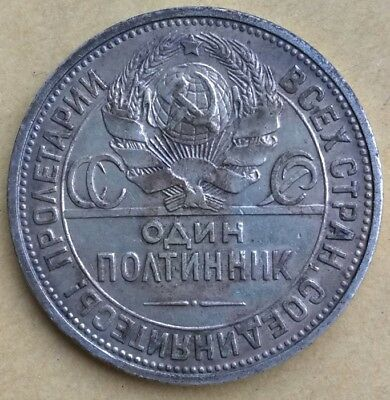 Russia Soviet Union 1/2 Rouble Poltinnik 1926 Silver 10 Grams Superb Patina