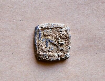 BYZANTINE LEAD SEAL/ BLEISIEGEL OF APAMEA, SYRIA GUEST HOUSE (XENON) (6th/7th c)
