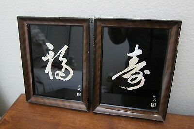 2 Vintage Asian Mother of Pearl Inlay Symbols Framed~Oriental Wall Plaques~Japan