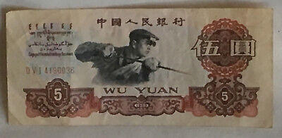 Chinese 5 Yuan Bank Note 1960 Fine