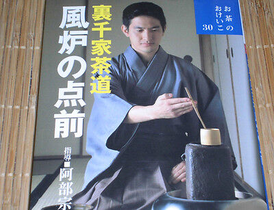 Japanese Tea Ceremony Textbook Ocha no Okeiko 30 URASENKE Furo Temae Hakobi Tana