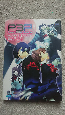 Persona 3 Portable Strategy Guide - Sony PlayStation Portable - Japanese
